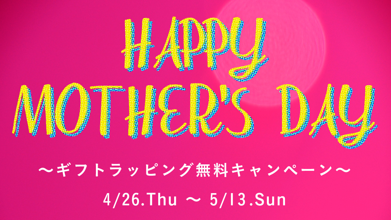 『HAPPY MOTHER'S DAY』/ ギフト無料キャンペーンのお知らせ