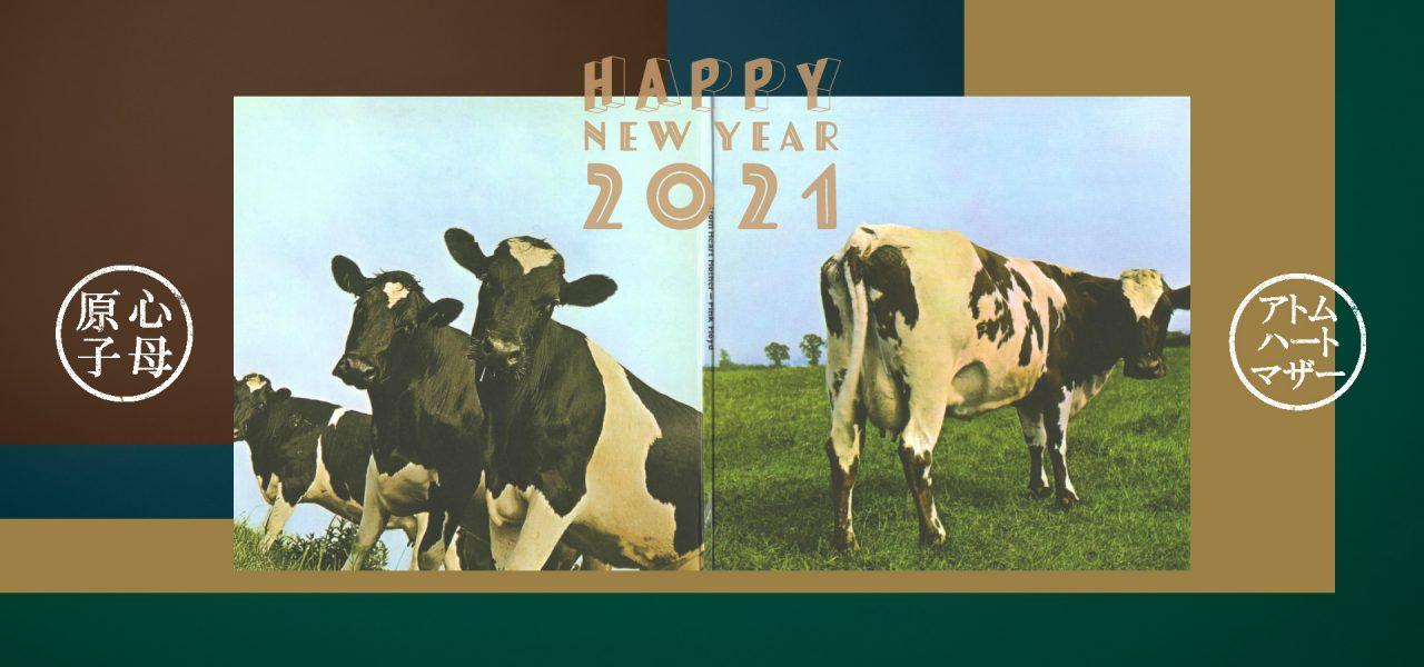 drifter_happy new year 2021